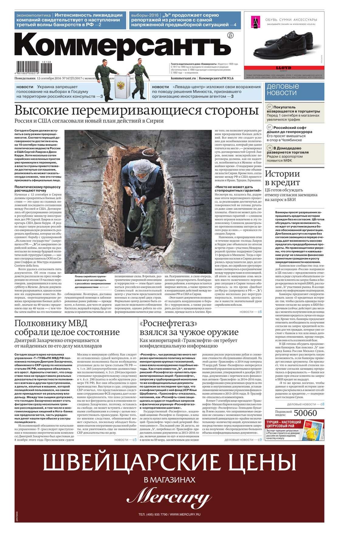КоммерсантЪ (понедельник-пятница) 167п-2016