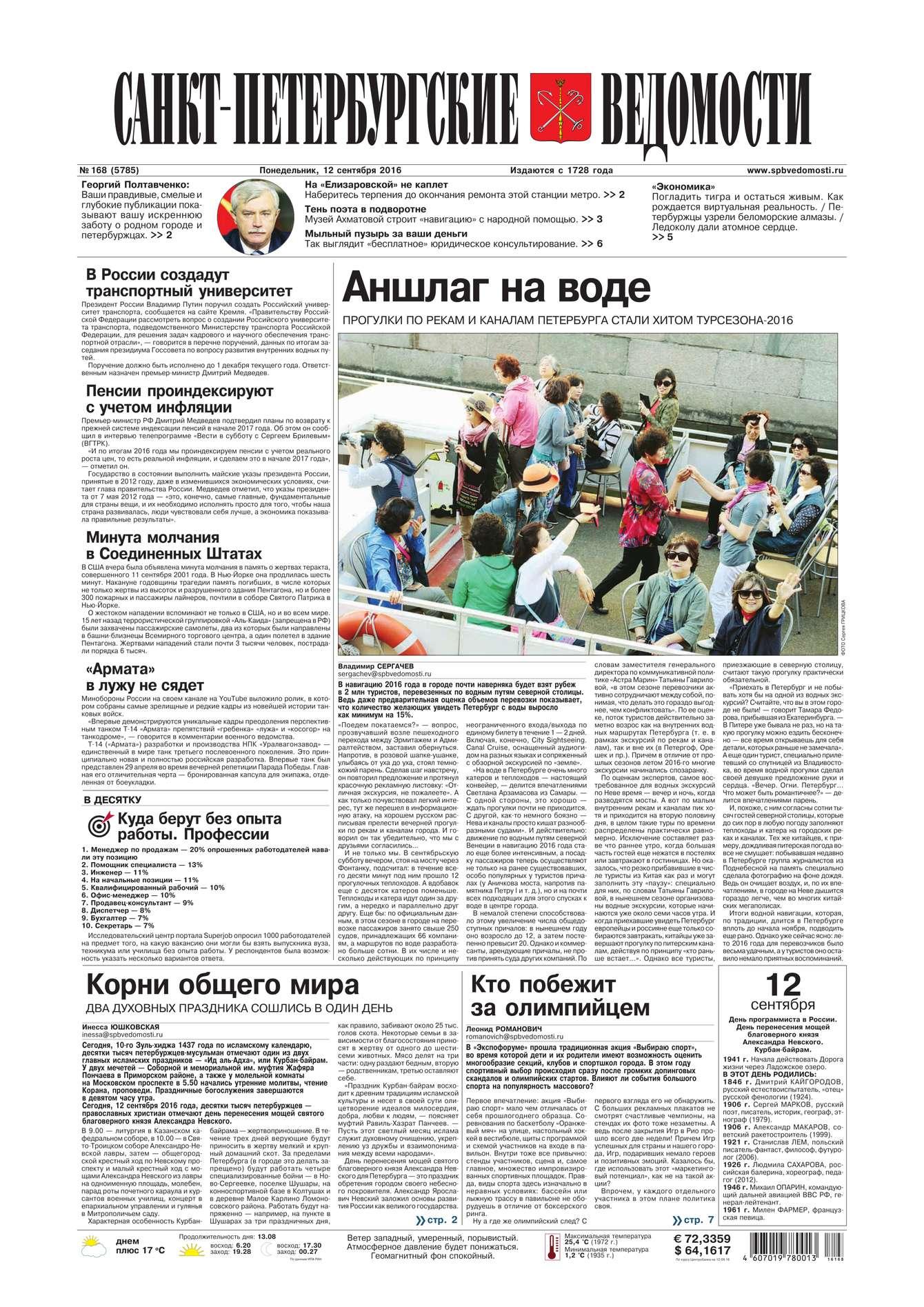 Редакция газеты Санкт-Петербургские ведомости 168-2016