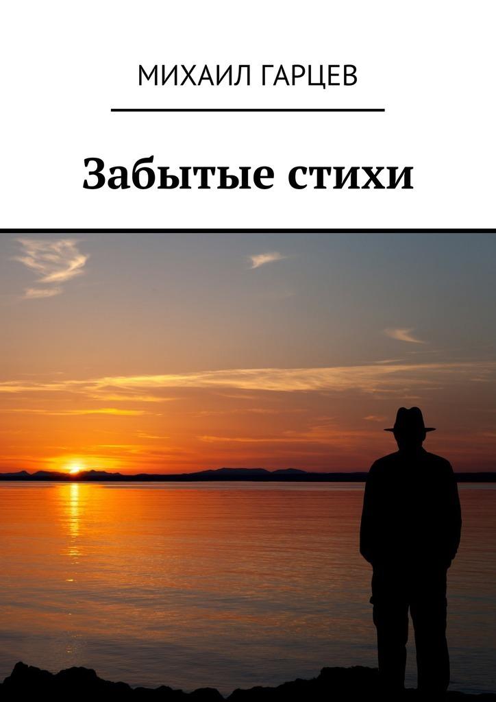 Михаил Гарцев Забытые стихи костейн м элла мои самые большие секреты дружба навсегда