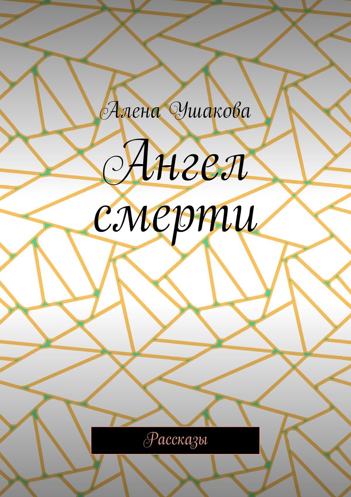 Алена Ушакова Ангел смерти. Рассказы восемь племен