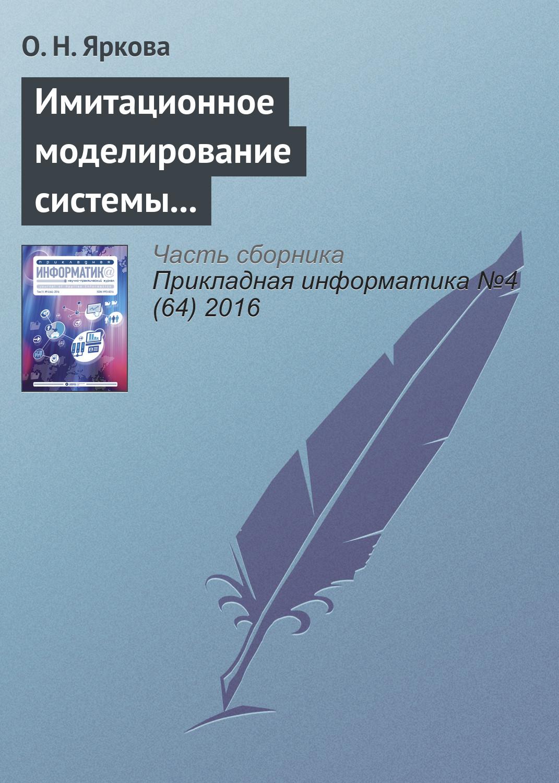 О. Н. Яркова Имитационное моделирование системы обслуживания пассажиров вылетающих рейсов на примере аэропорта «Оренбург» расписание рейсов казань