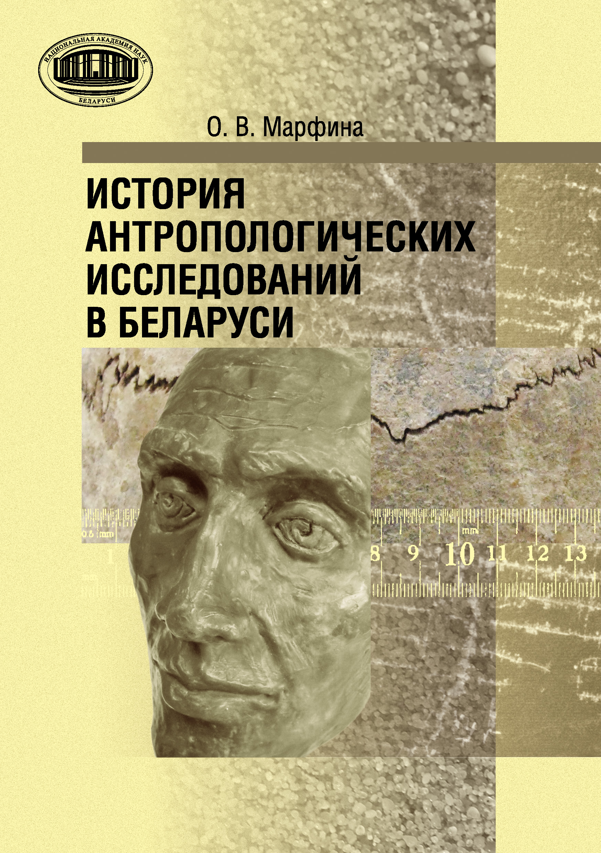 О. В. Марфина История антропологических исследований в Беларуси