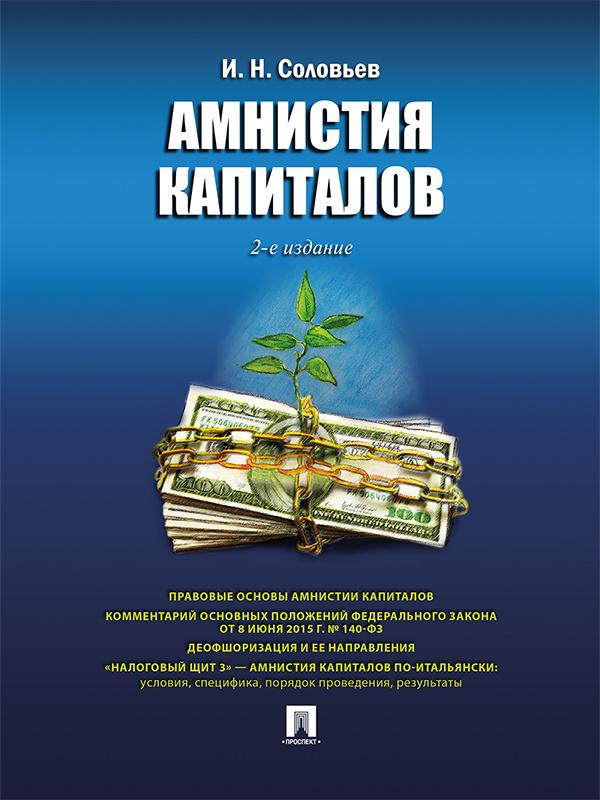 Иван Николаевич Соловьев Амнистия капиталов. 2-е издание амнистия капиталов