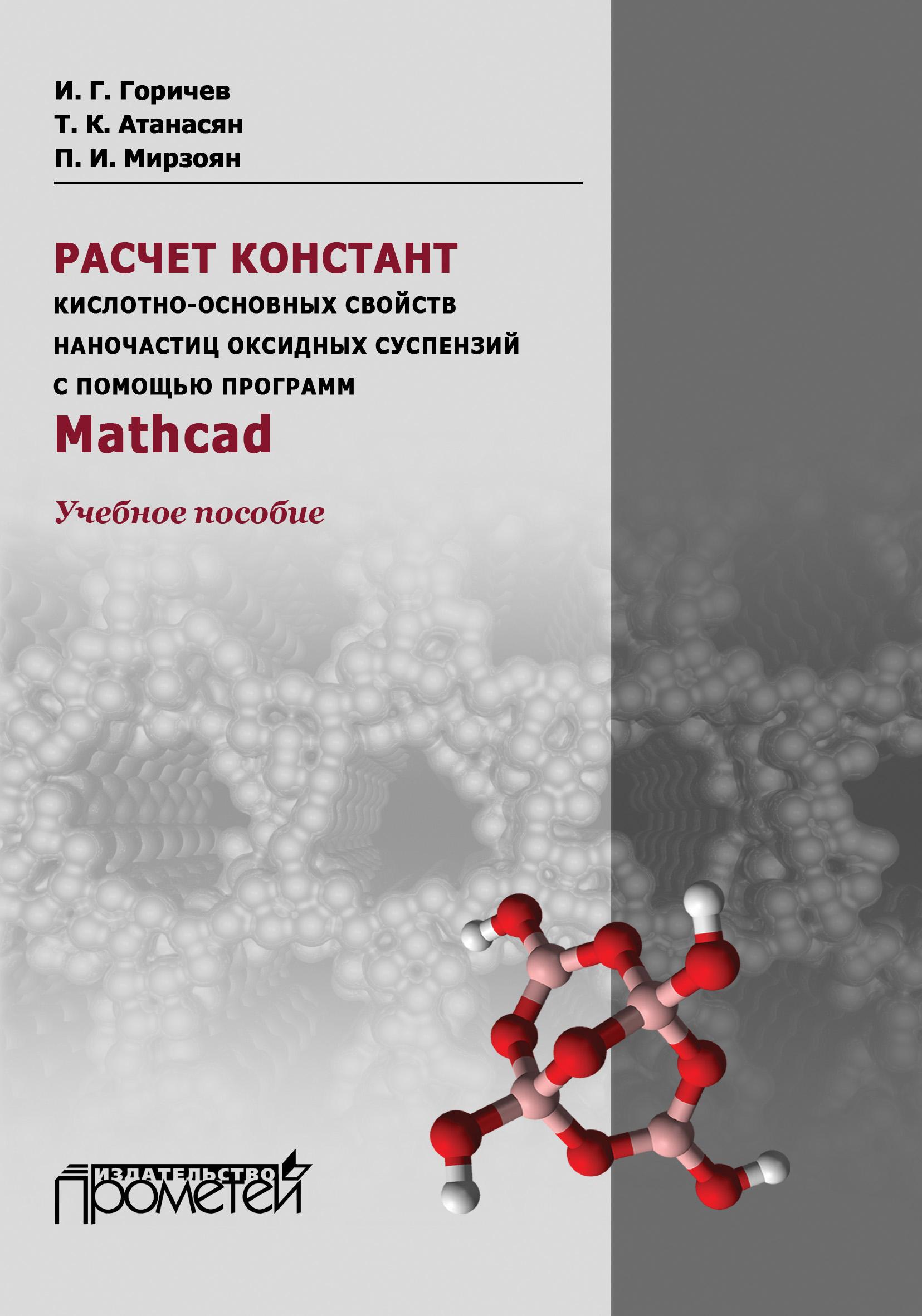 Т. К. Атанасян Расчет констант кислотно-основных свойств наночастиц оксидных суспензий с помощью программ Mathcad. Учебное пособие нарышкин д осина м очков в равновесия в растворах электролитов расчеты с mathcad учебное пособие