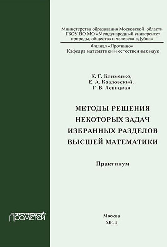 Г. В. Левицкая Методы решения некоторых задач избранных разделов высшей математики. Практикум электротовары дубна
