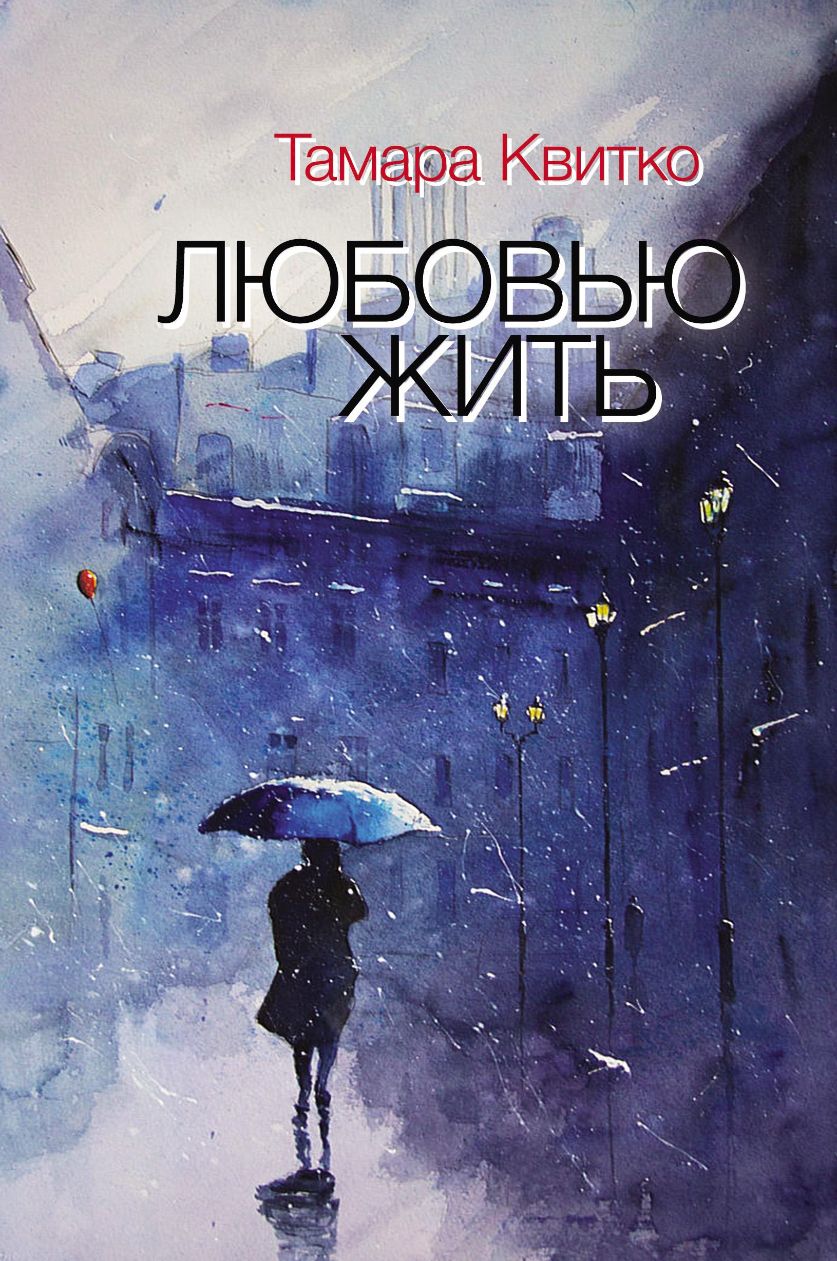 цены Тамара Квитко Любовью жить (сборник)