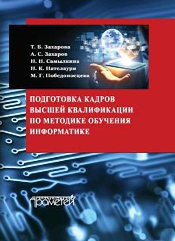 цена на Н. Н. Самылкина Подготовка кадров высшей квалификации по методике обучения информатике
