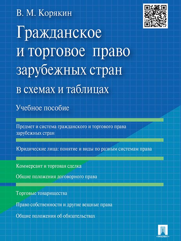 В. М. Корякин Гражданское и торговое право зарубежных стран в схемах и таблицах. Учебное пособие