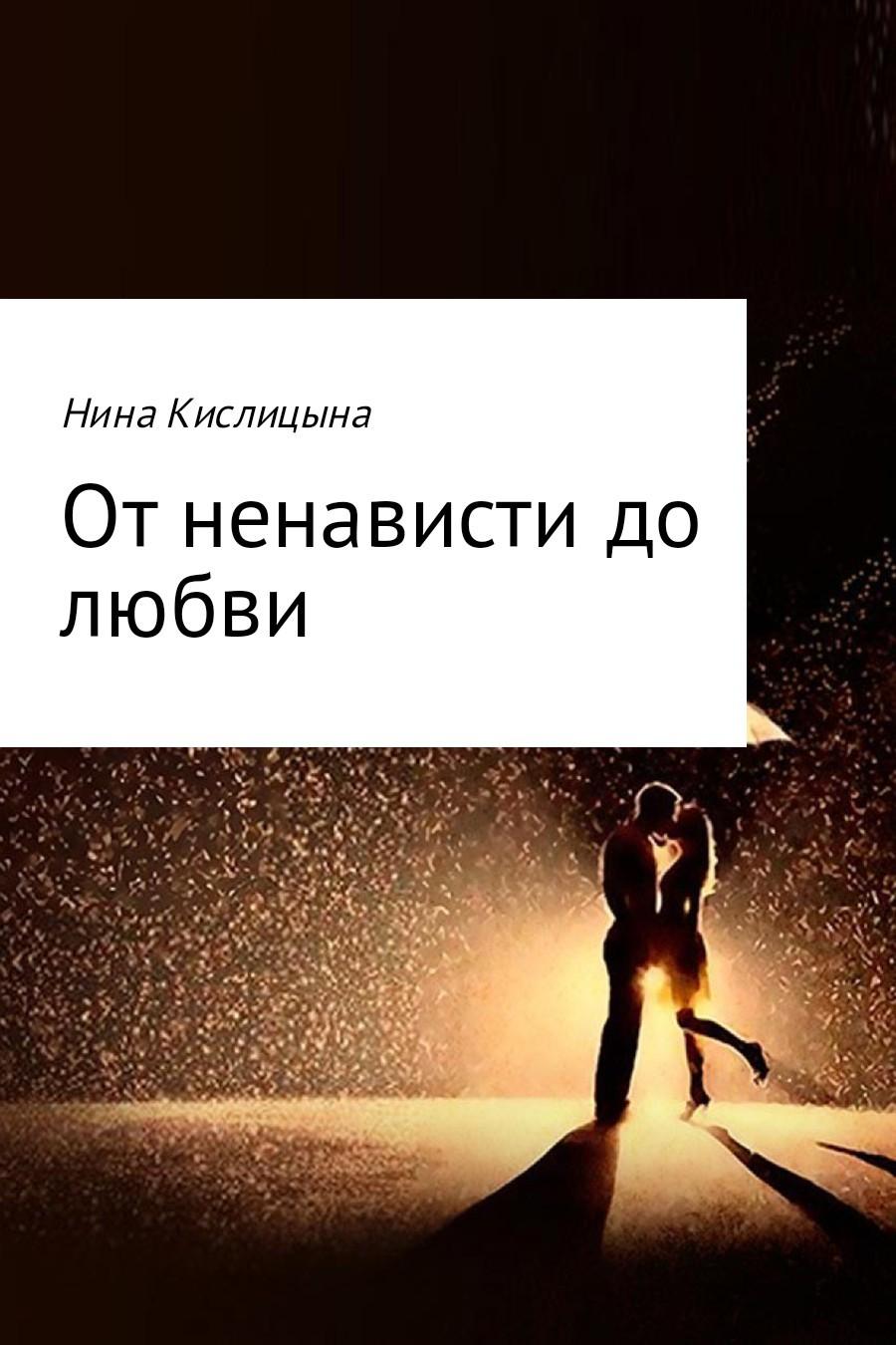 Нина Кислицына От ненависти до любви энок с от ненависти до любви…