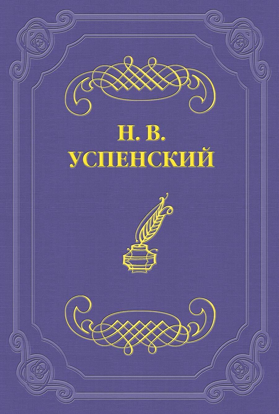 Николай Васильевич Успенский Детство Гл. И. Успенского николай васильевич успенский следствие