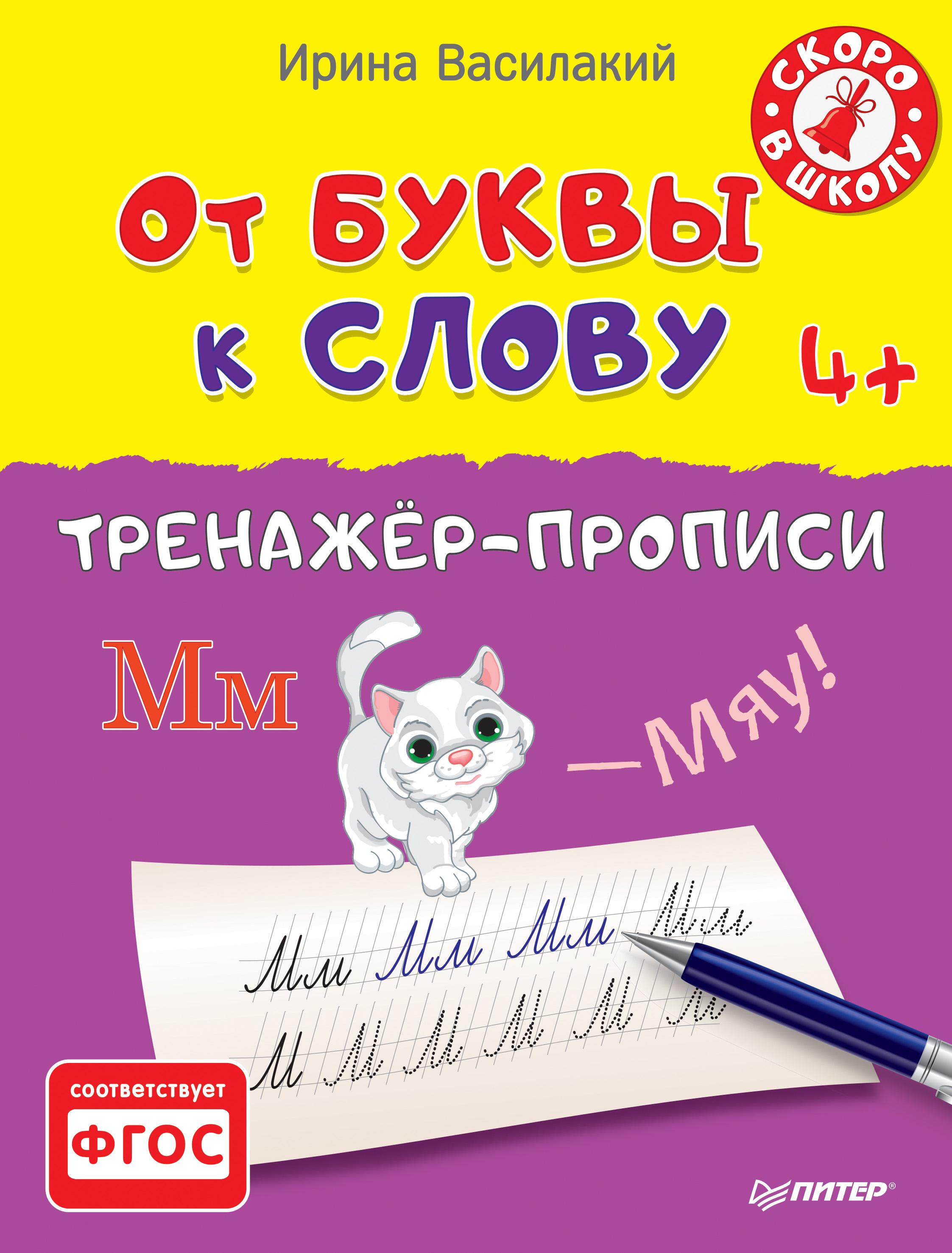Ирина Василакий От буквы к слову. Тренажёр-прописи в мире слов и букв
