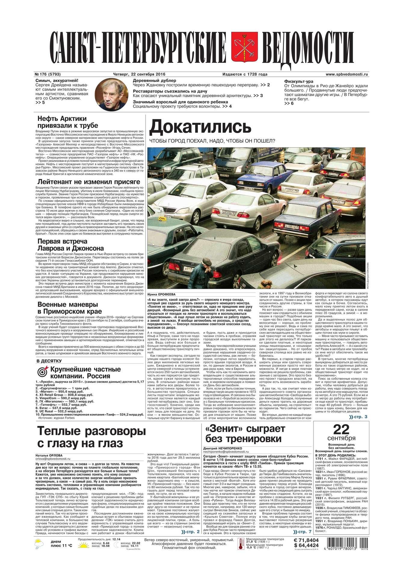 цена Редакция газеты Санкт-Петербургские ведомости Санкт-Петербургские ведомости 176-2016