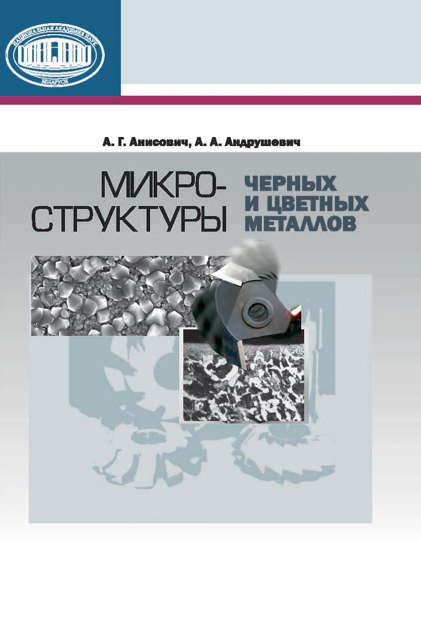 А. Г. Анисович Микроструктуры черных и цветных металлов