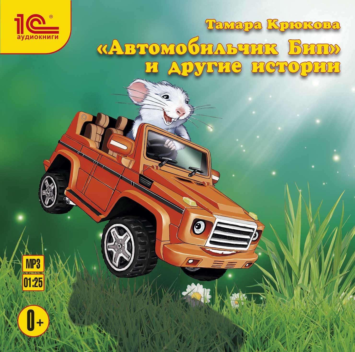 Тамара Крюкова «Автомобильчик Бип» и другие истории arte lamp a9070ap 1ab