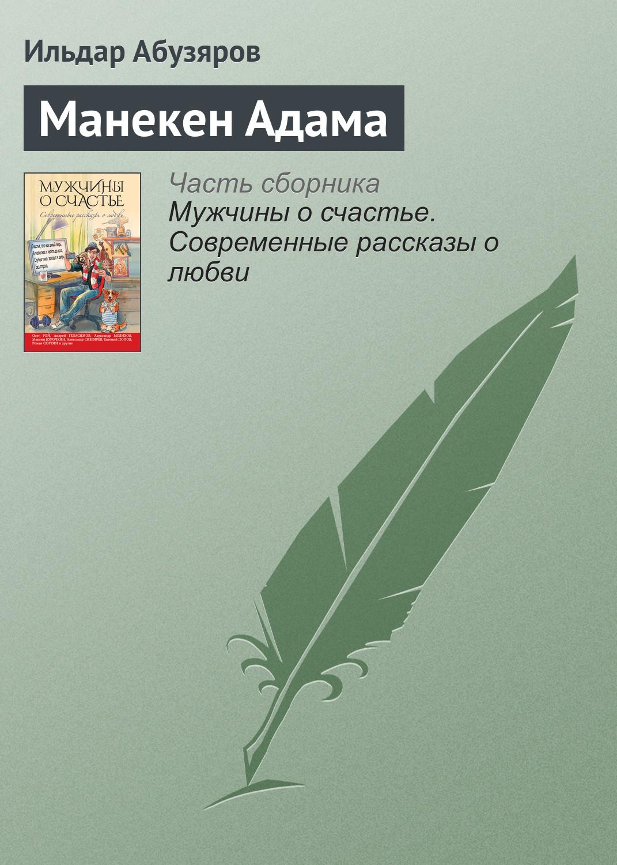 купить Ильдар Абузяров Манекен Адама по цене 19.99 рублей