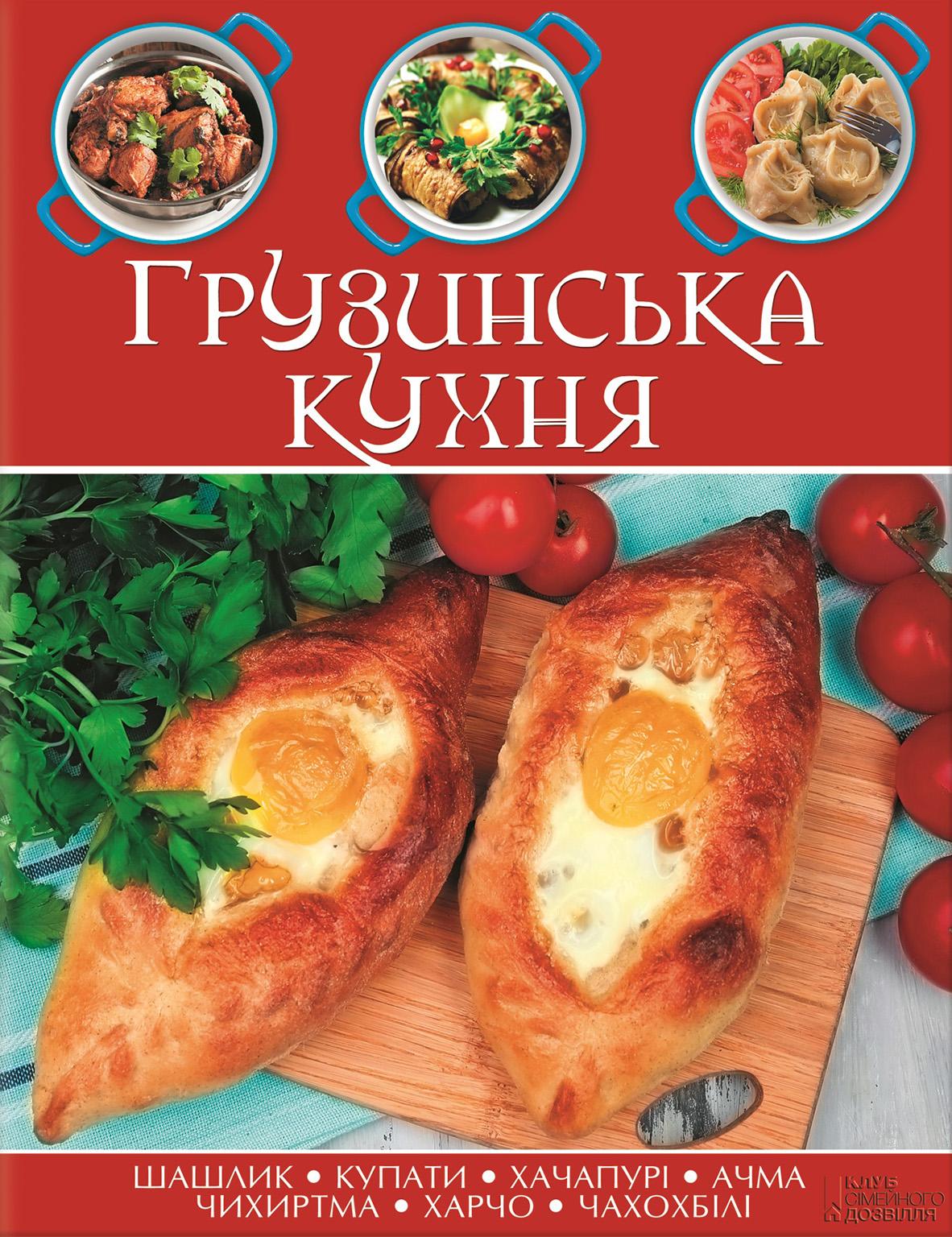 Отсутствует Грузинська кухня олена богданова українська кухня найсмачніші страви з душею