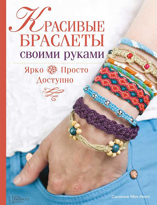 Сюзанна Мак-Нейл Красивые браслеты своими руками книги издательство аст 1000 лучших моделей для рукодельницы эксклюзивные вещи своими руками