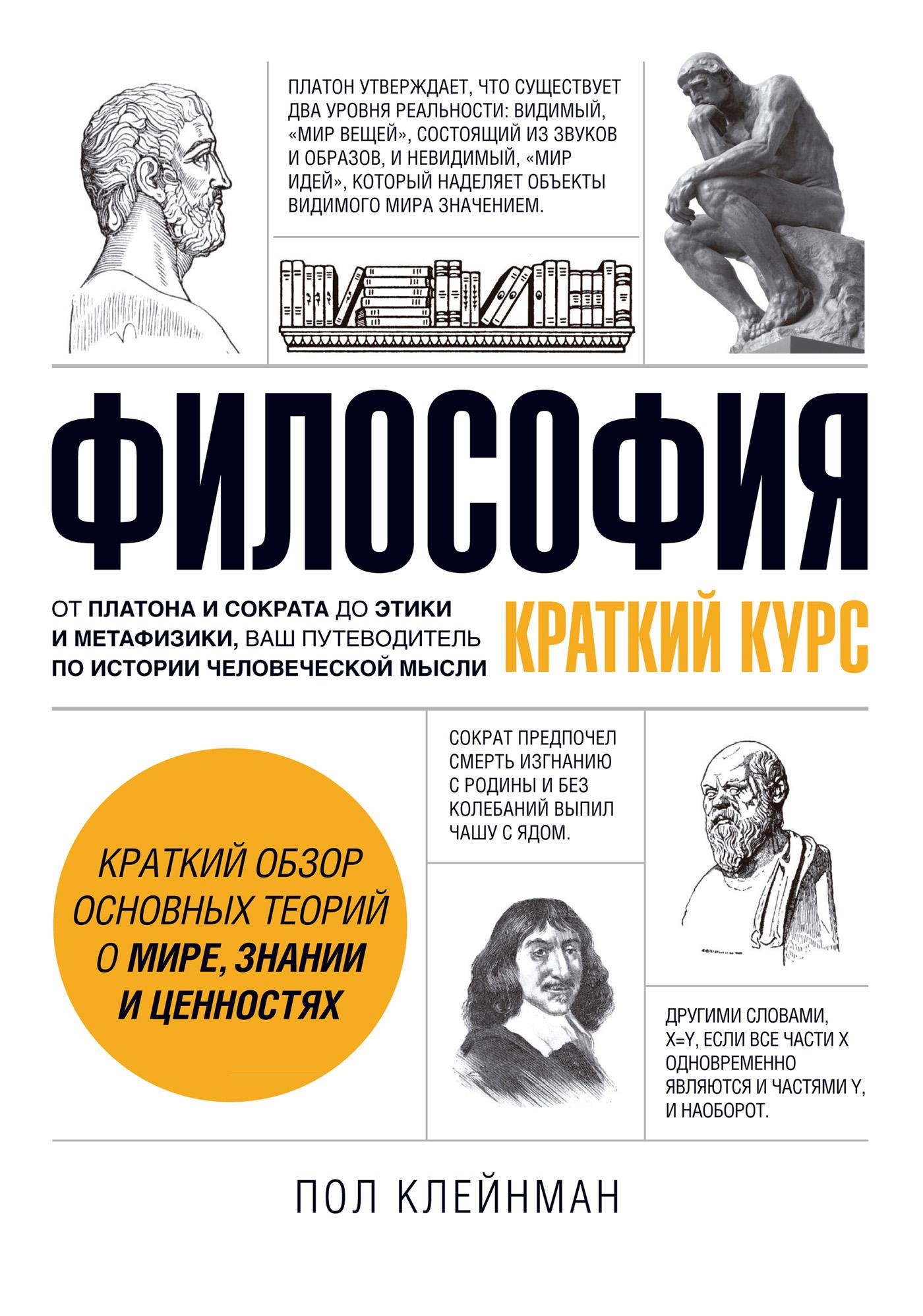 Пол Клейнман Философия. Краткий курс клейнман п философия краткий курс
