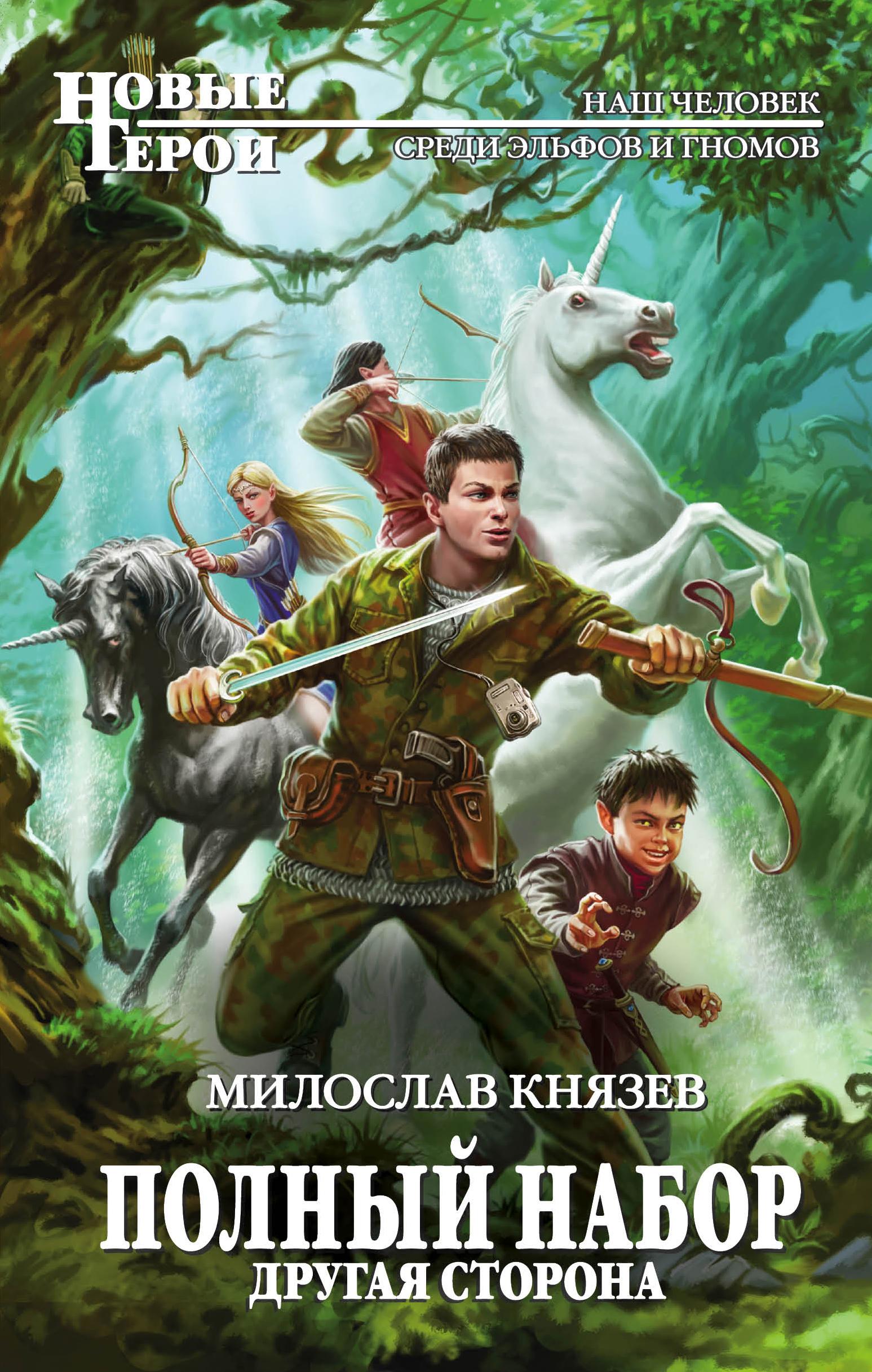 Милослав Князев Другая сторона милослав князев полный набор пираты драконьих островов