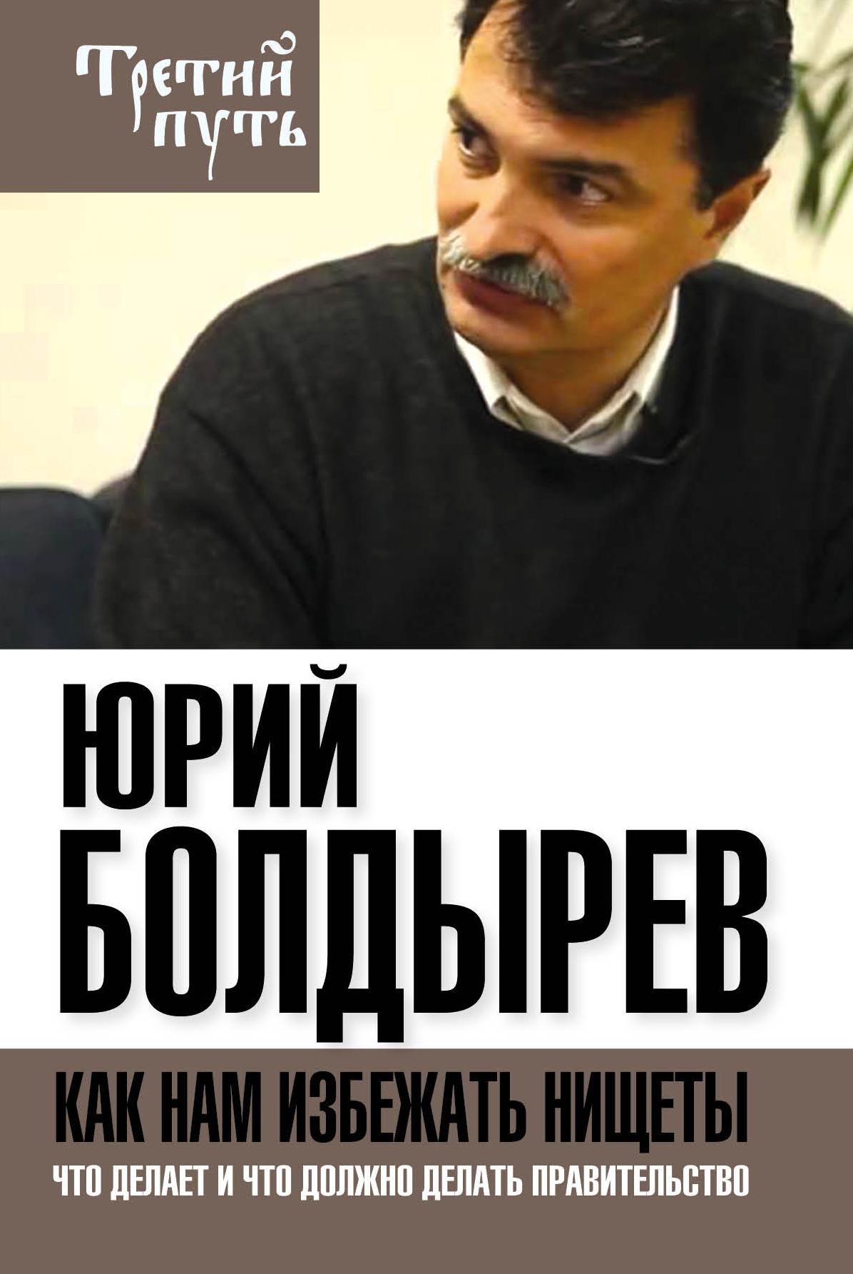 Юрий Болдырев Как нам избежать нищеты. Что делает и что должно делать правительство