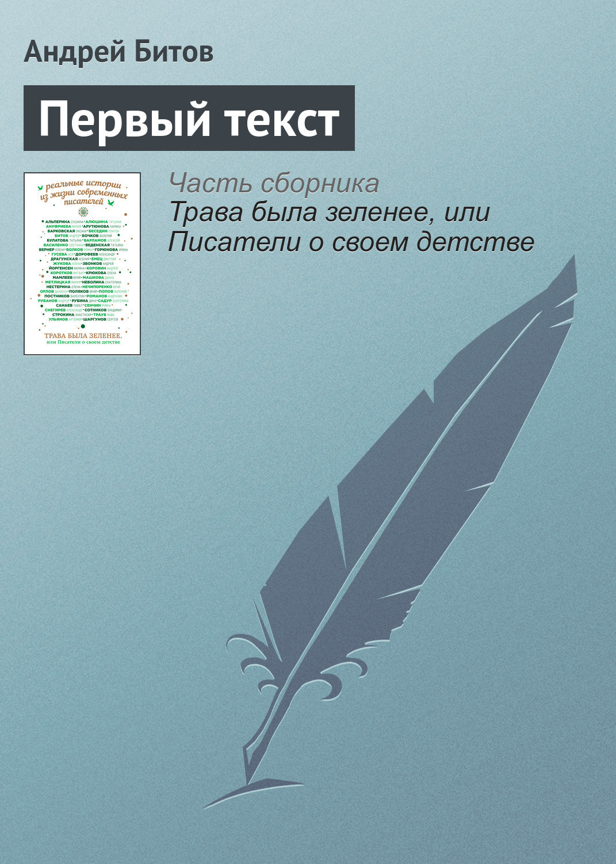Андрей Битов Первый текст детство лидера