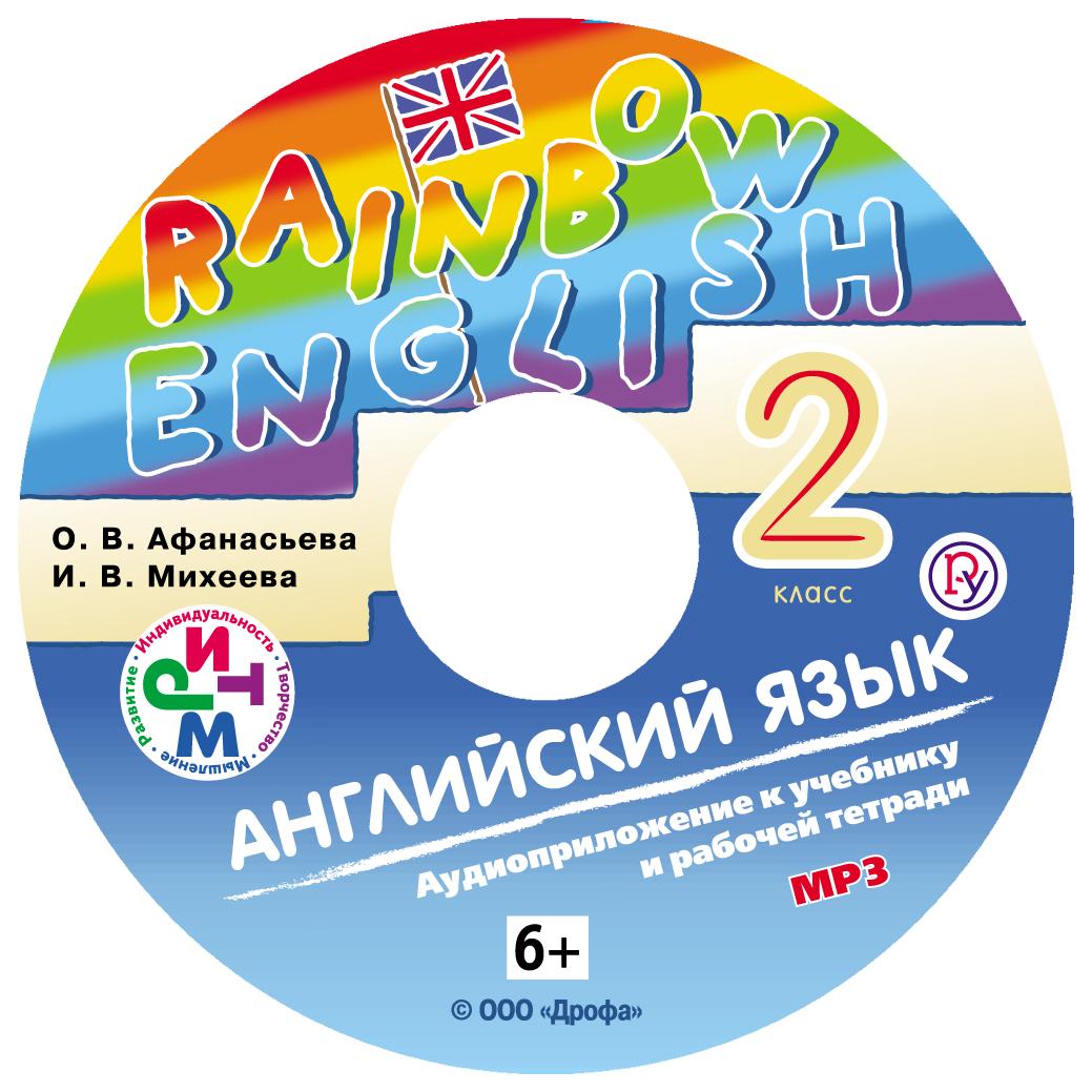 И. В. Михеева Английский язык. 2 класс. Аудиоприложение к учебнику часть 2 цены онлайн