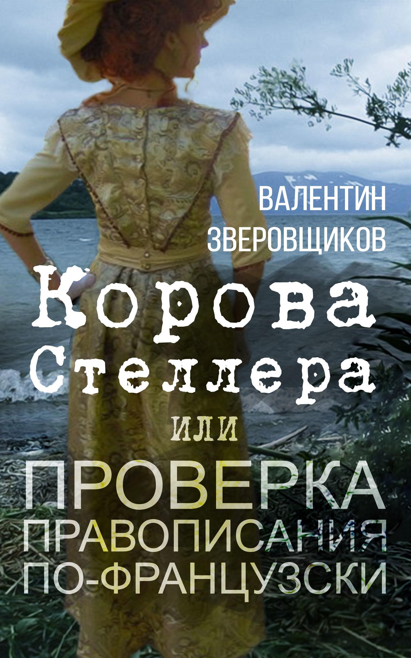 купить Валентин Зверовщиков Корова Стеллера, или Проверка правописания по-французски по цене 99.9 рублей