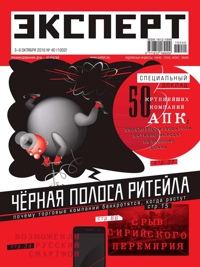 Редакция журнала Эксперт Эксперт 40-2016 детство лидера