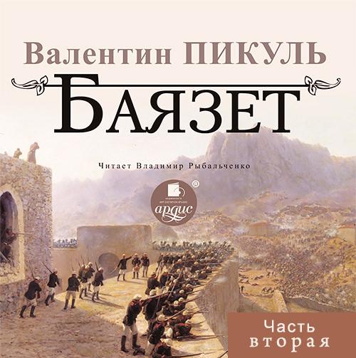 Валентин Пикуль Баязет (часть вторая)
