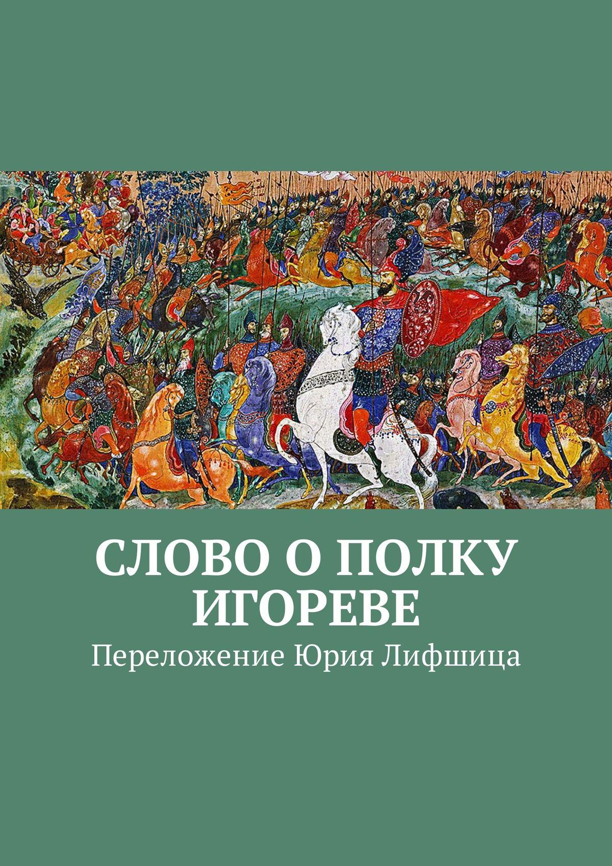 Неустановленный автор Слово о полку Игореве. Переложение Юрия Лифшица цена