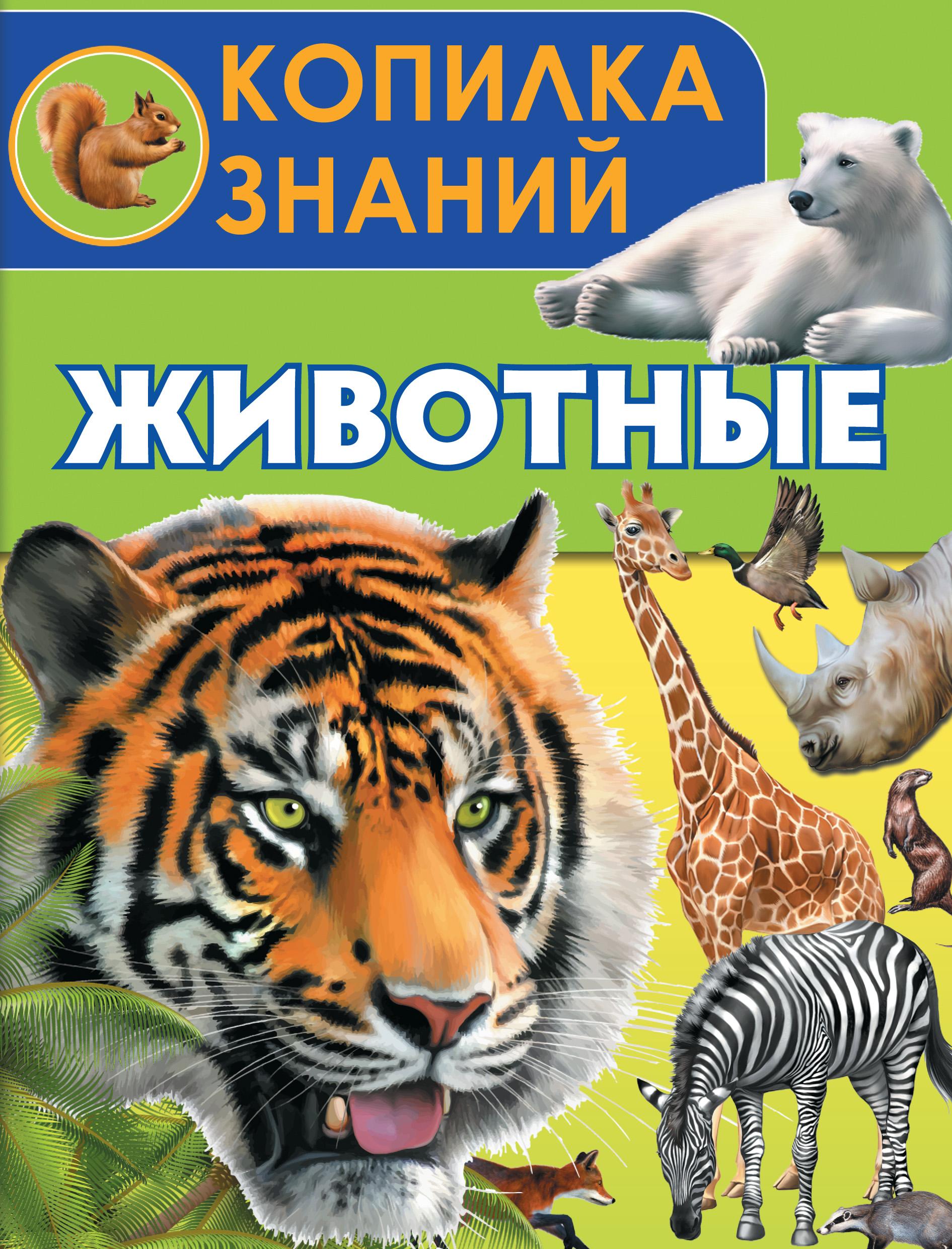 Елена Папуниди Животные папуниди елена алексеевна животные планеты