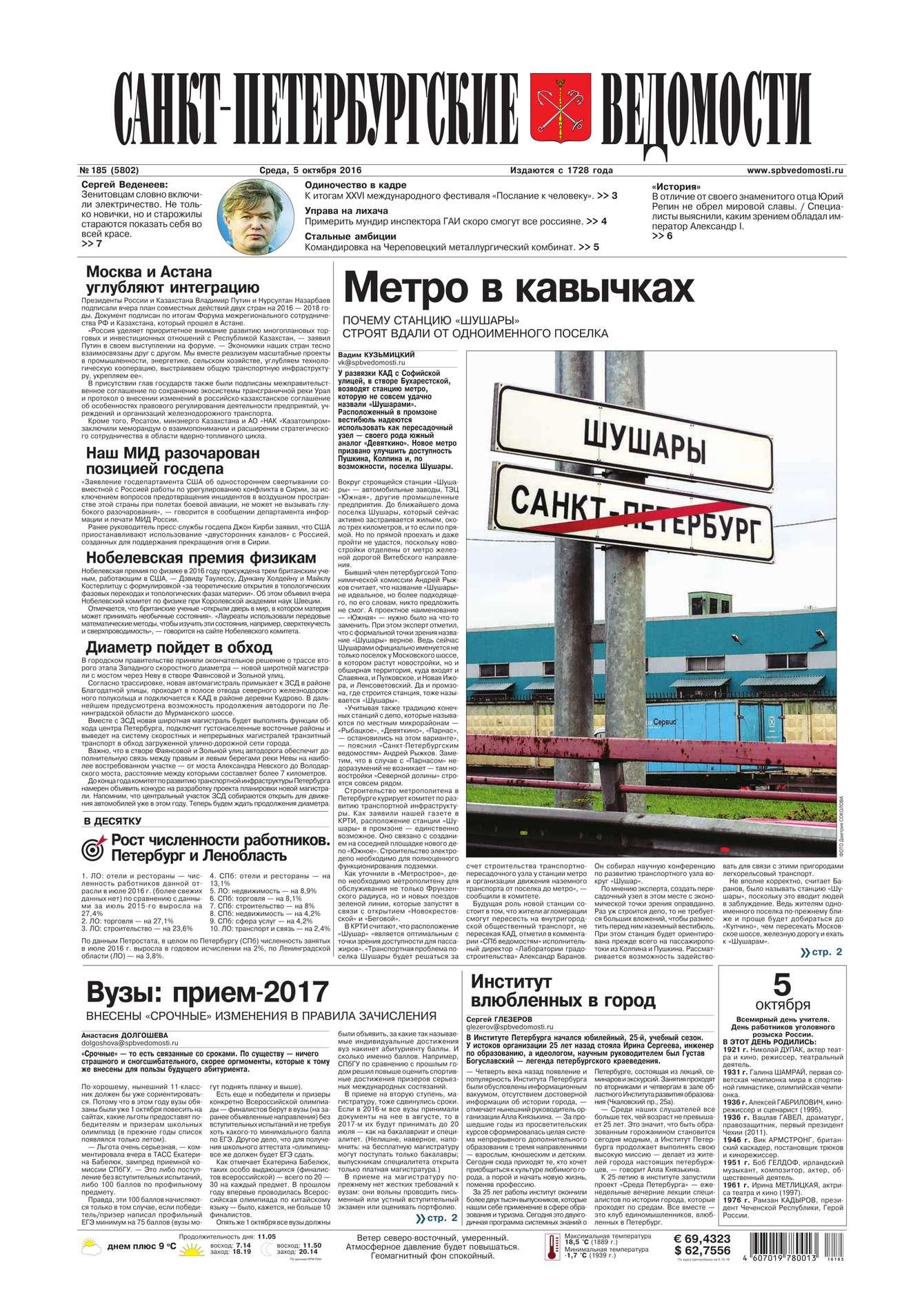 Санкт-Петербургские ведомости 185-2016