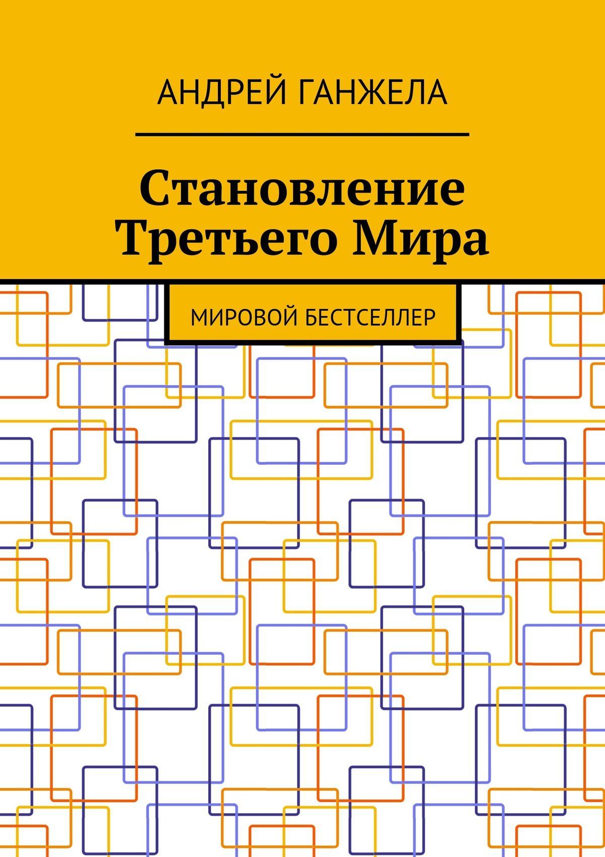 Андрей Ганжела Становление ТретьегоМира. Мировой бестселлер и в переятенец моё открытие чеченского мира