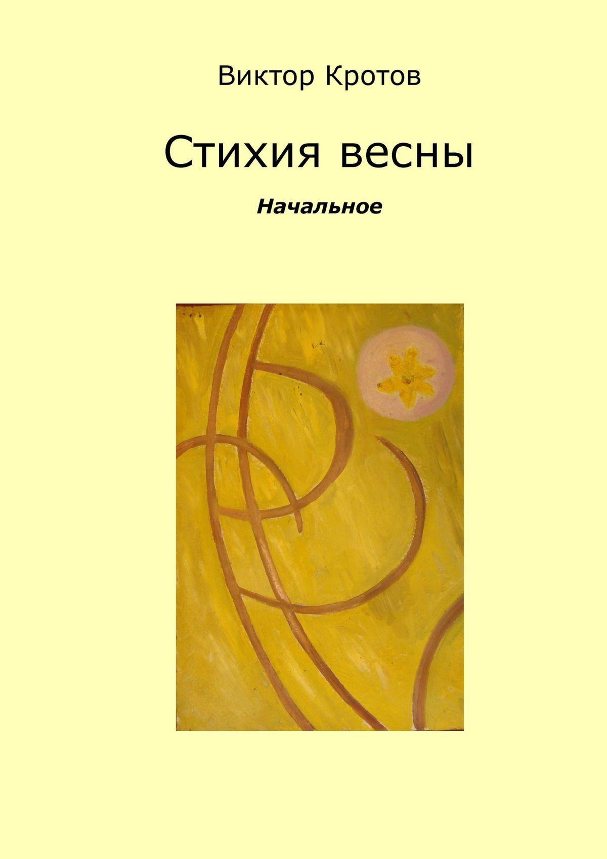 Виктор Гаврилович Кротов Стихия весны. Начальное magformers 705001 sweet houseset magformers