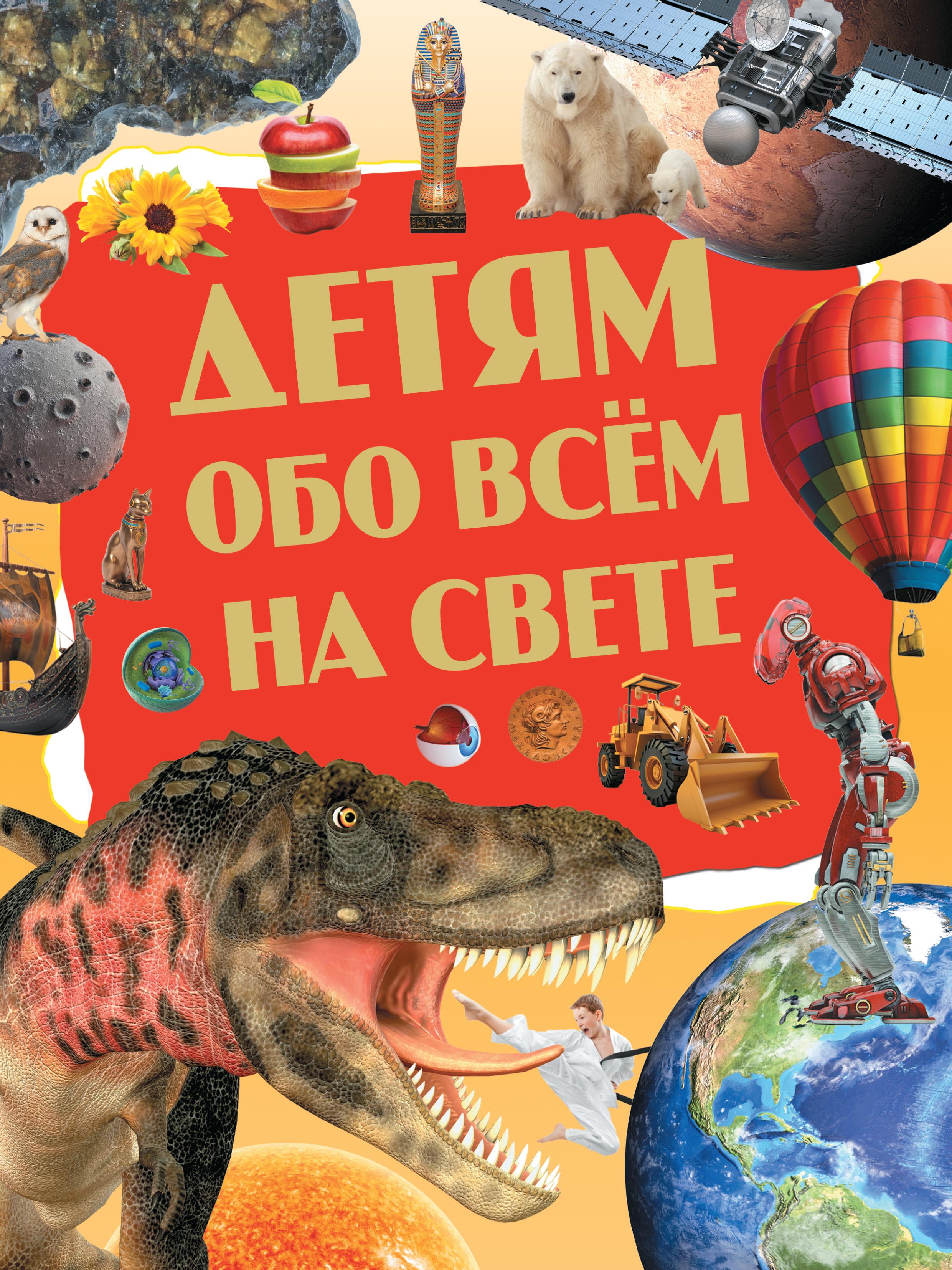 Александр Пекарь Детям обо всём на свете пекарь а детям обо все на свете