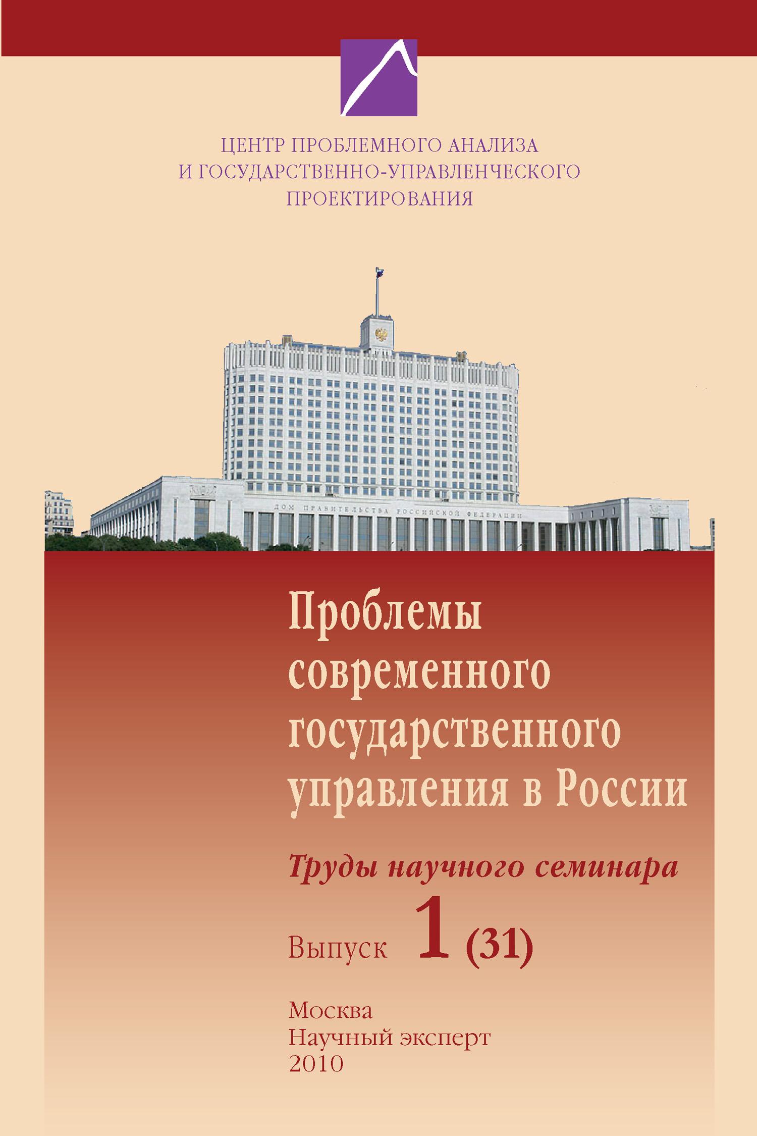 Проблемы современного государственного управления в России. Выпуск №1 (31), 2010