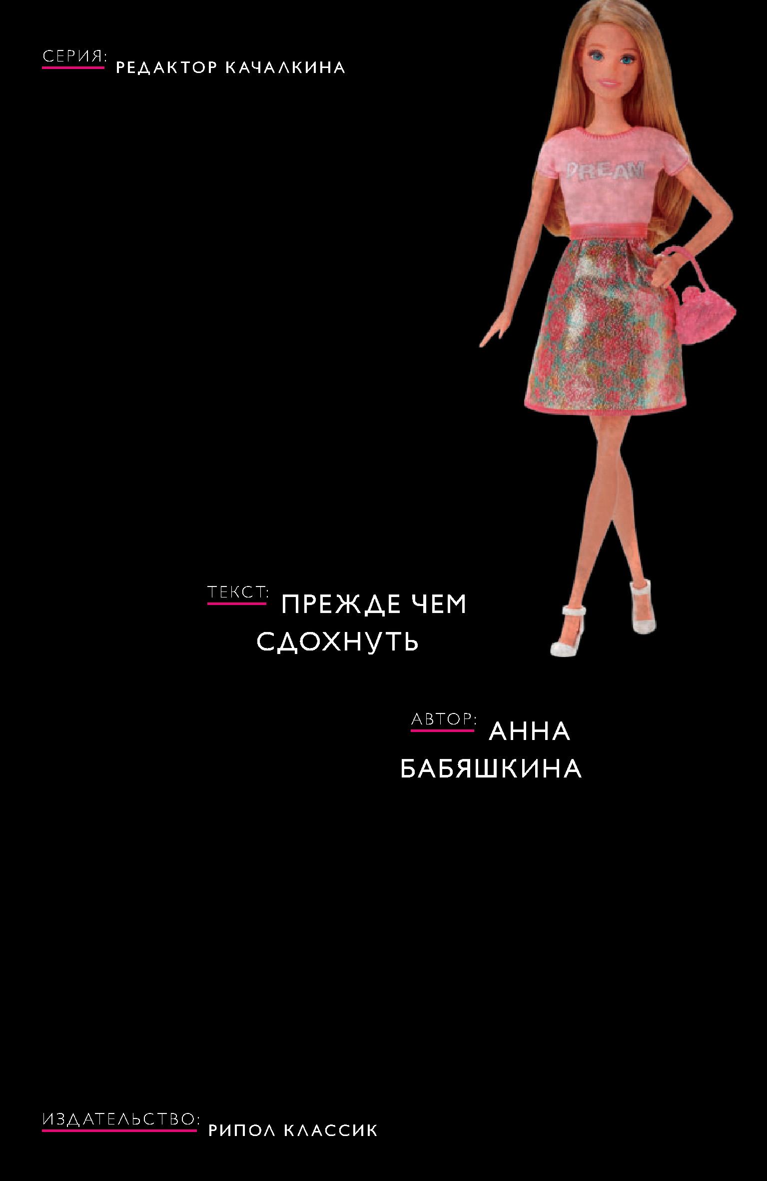 Анна Бабяшкина Прежде чем сдохнуть цена и фото