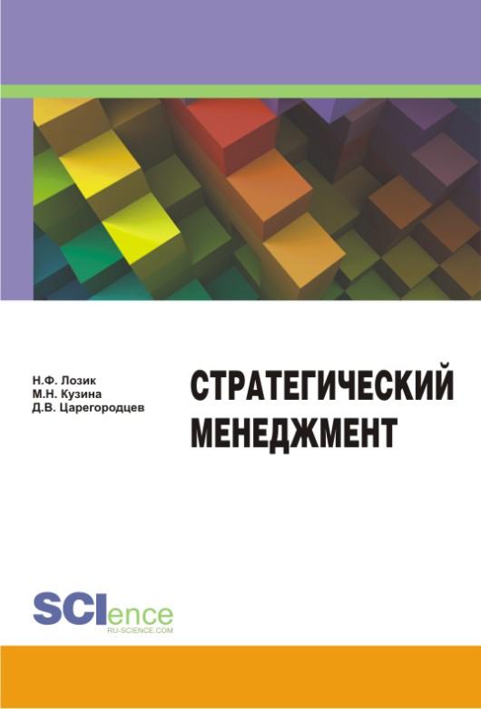 Н. Ф. Лозик Стратегический менеджмент в н киндеева динамическая оценка конкурентоспособности в условиях деловой среды организации