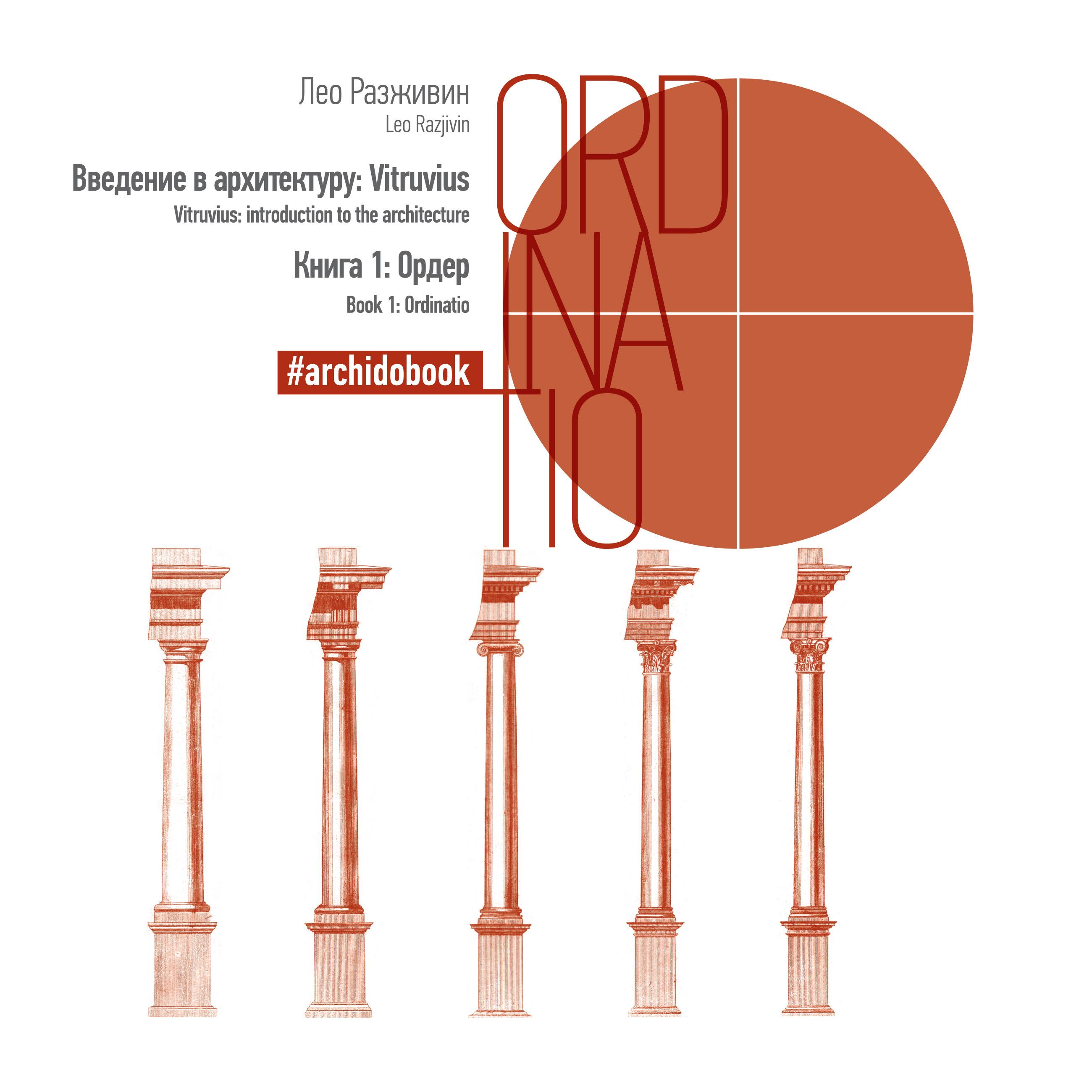 Лео Разживин Введение в архитектуру: Vitruvius. Книга 1: Ордер г с лебедева новейший комментарий к трактату витрувия десять книг об архитектуре