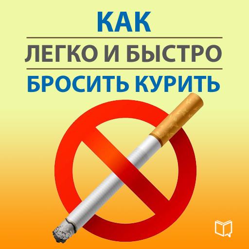 Карл Ланц Как легко и быстро бросить курить как легко и быстро бросить курить