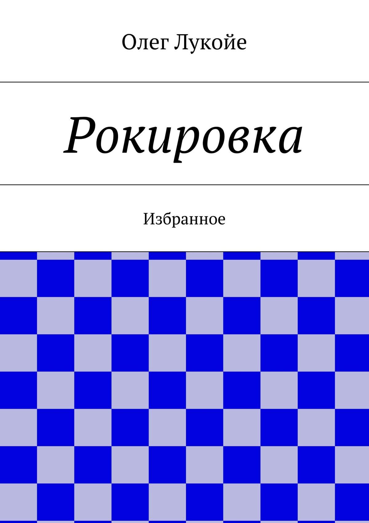 Олег Лукойе Рокировка. Избранное обои виниловые marburg avanti 1 06х10м 81348