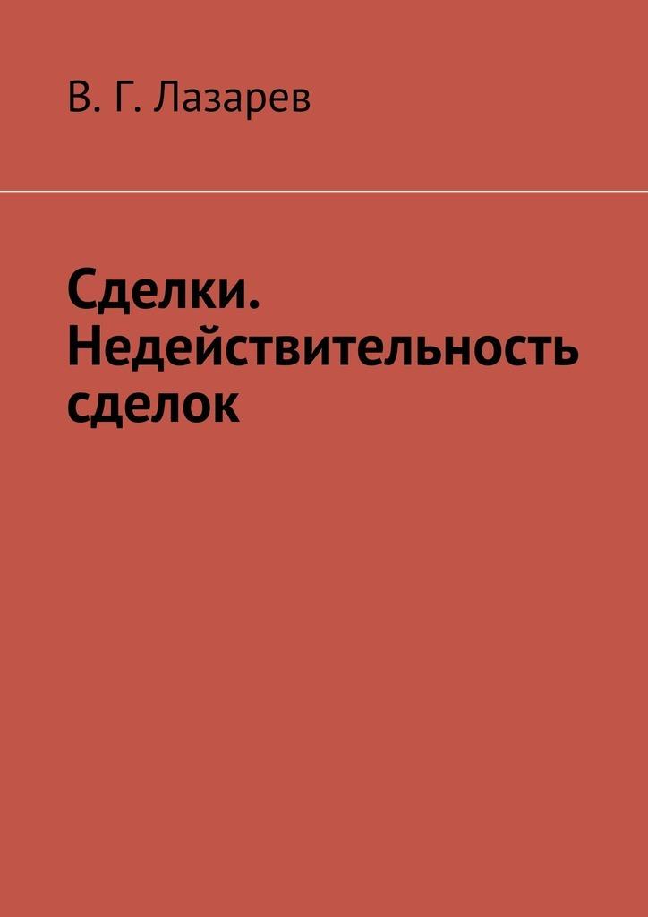 В. Г. Лазарев Сделки. Недействительность сделок