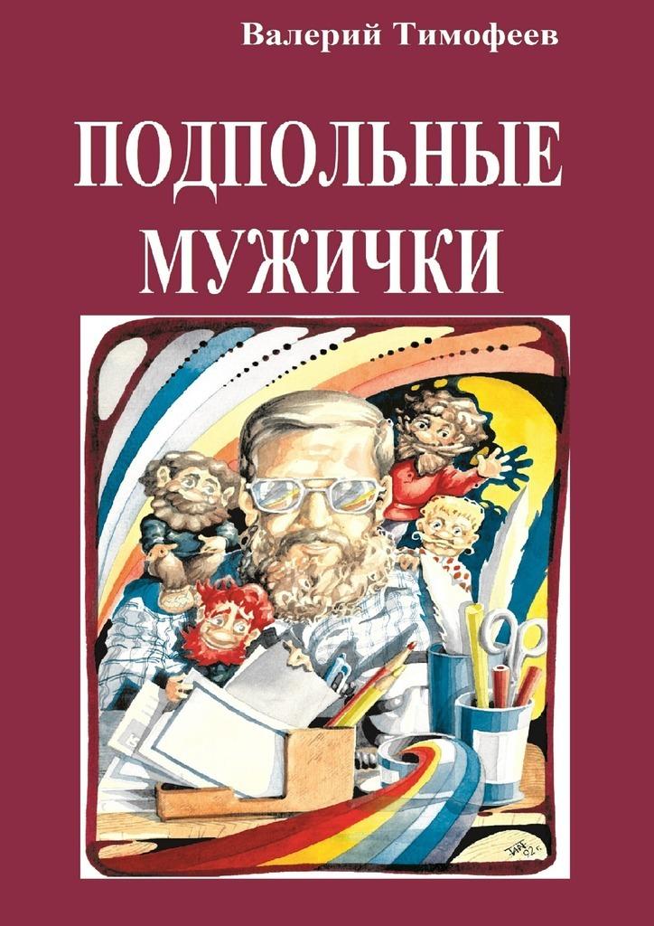 Валерий Тимофеев Подпольные мужички. Вмузыкальномдоме цена и фото