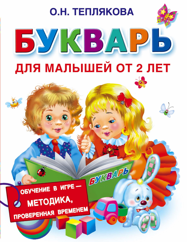 Ольга Теплякова Букварь для малышей от 2 лет без автора шахматный букварь