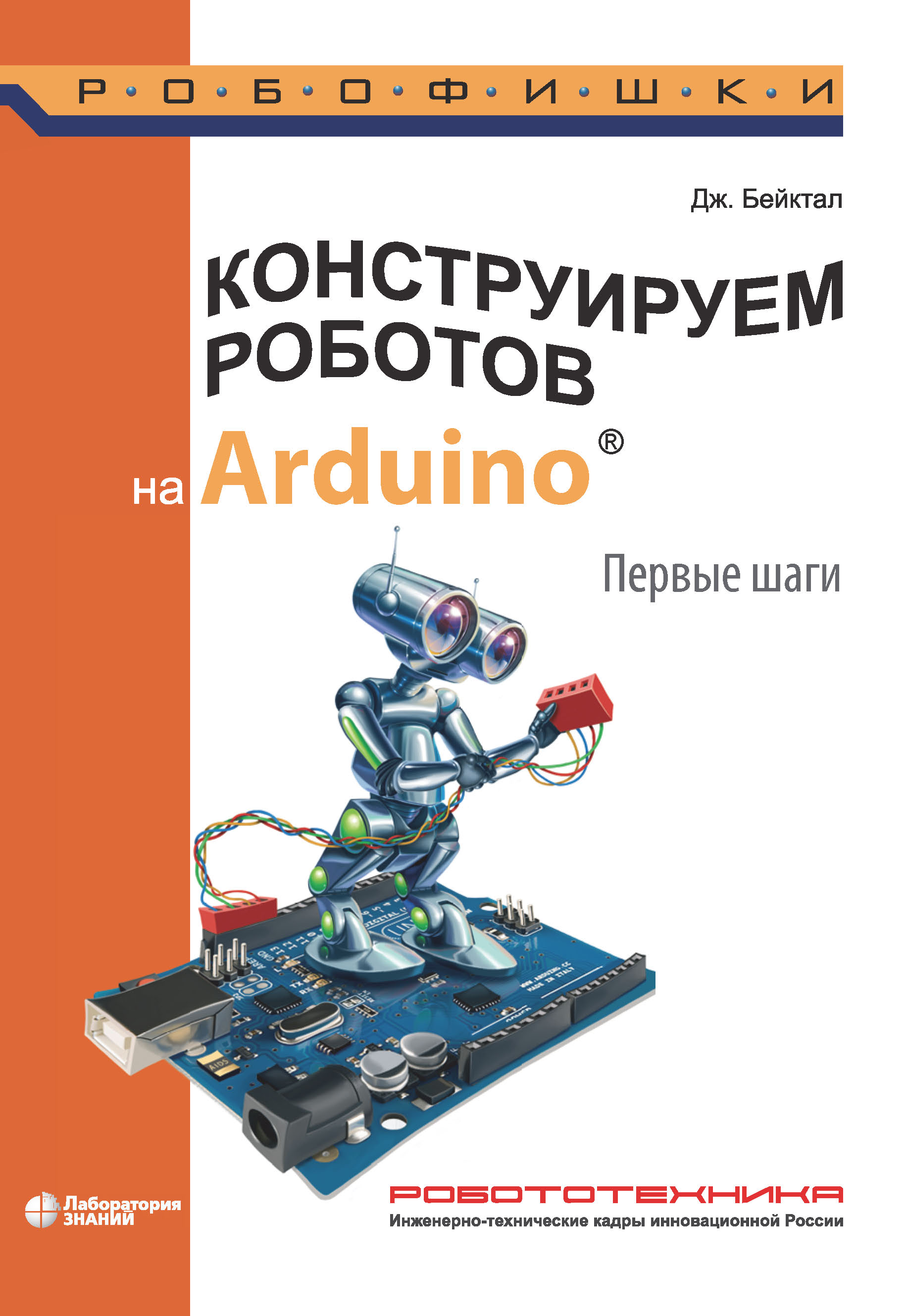 Джон Бейктал Конструируем роботов на Arduino. Первые шаги 3 pin light sensor module for arduino black works with official arduino boards