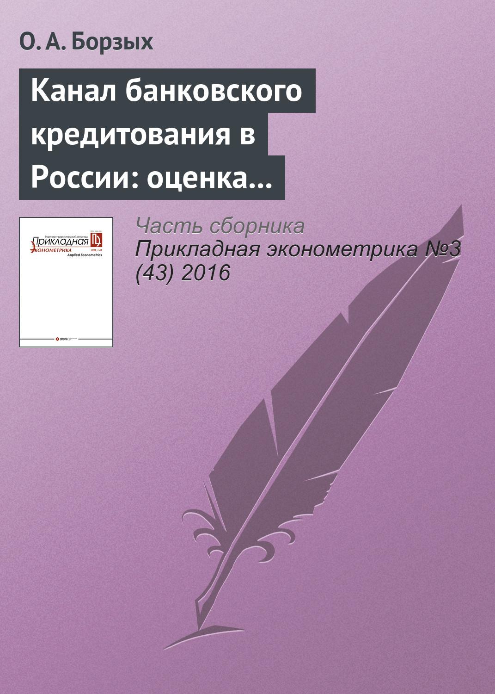 О. А. Борзых Канал банковского кредитования в России: оценка с помощью TVP-FAVAR модели