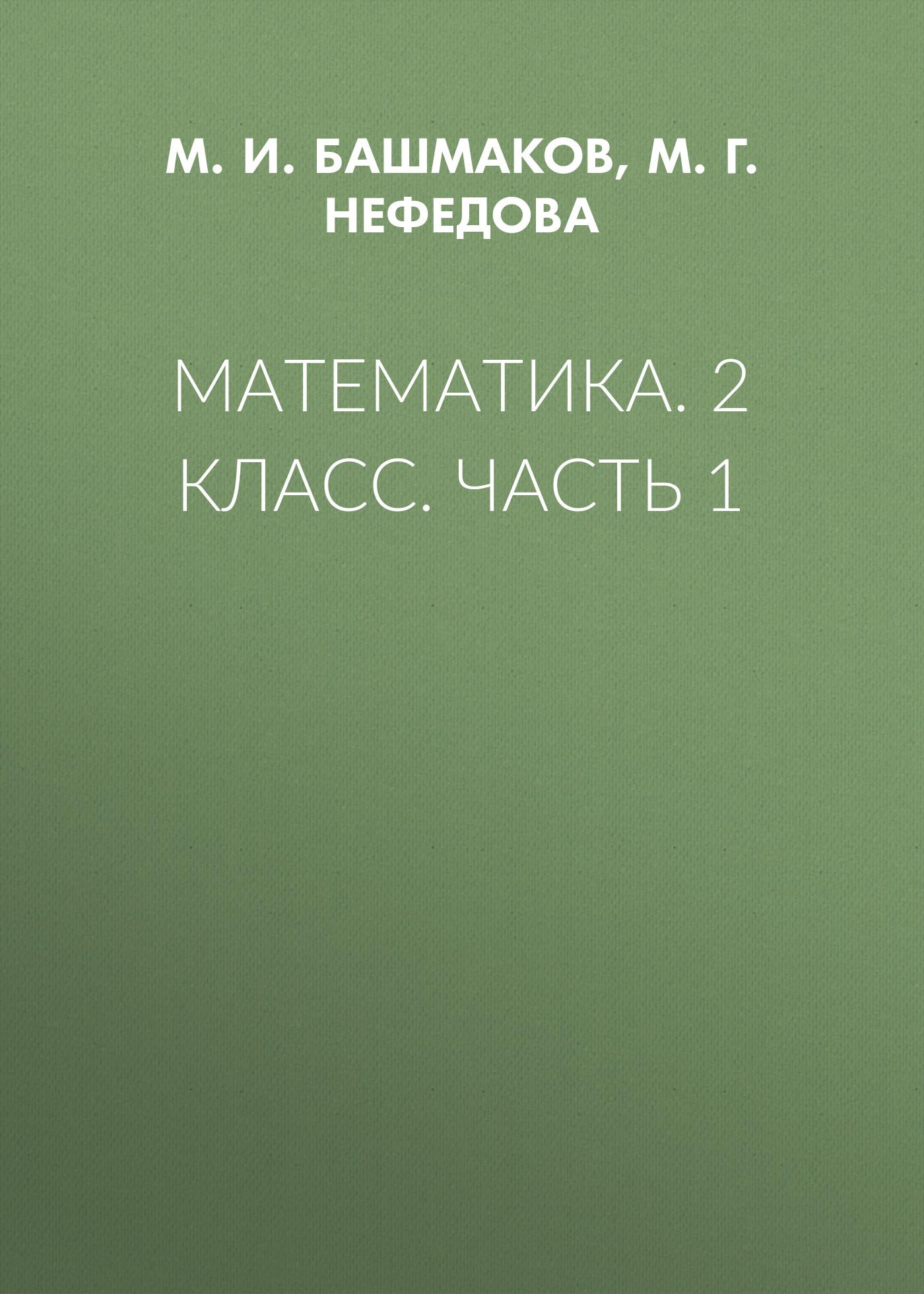 М. И. Башмаков Математика. 2 класс. Часть 1 федеральный государственный образовательный стандарт начального общего образования