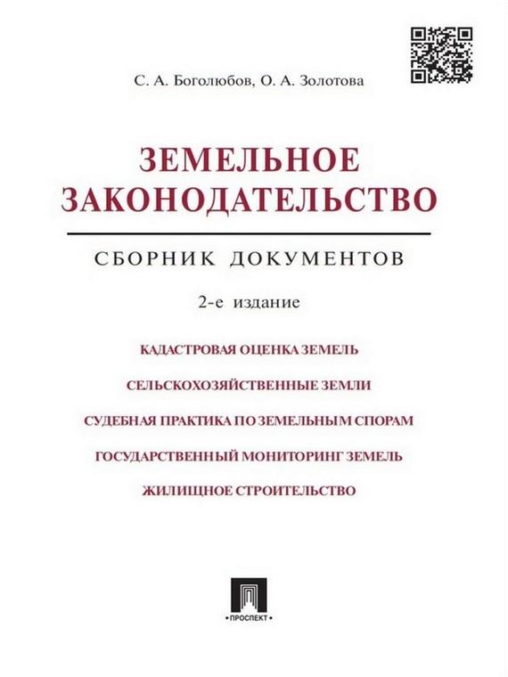 Земельное законодательство. Сборник документов. 2-е издание
