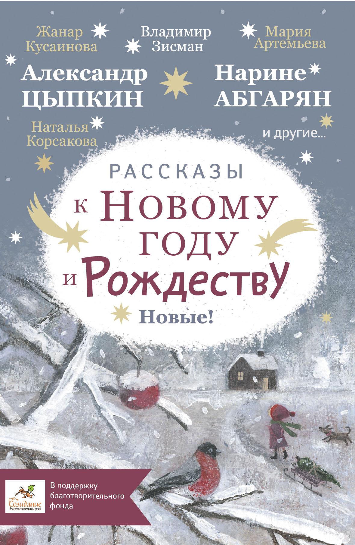 Андрей Кивинов Рассказы к Новому году и Рождеству
