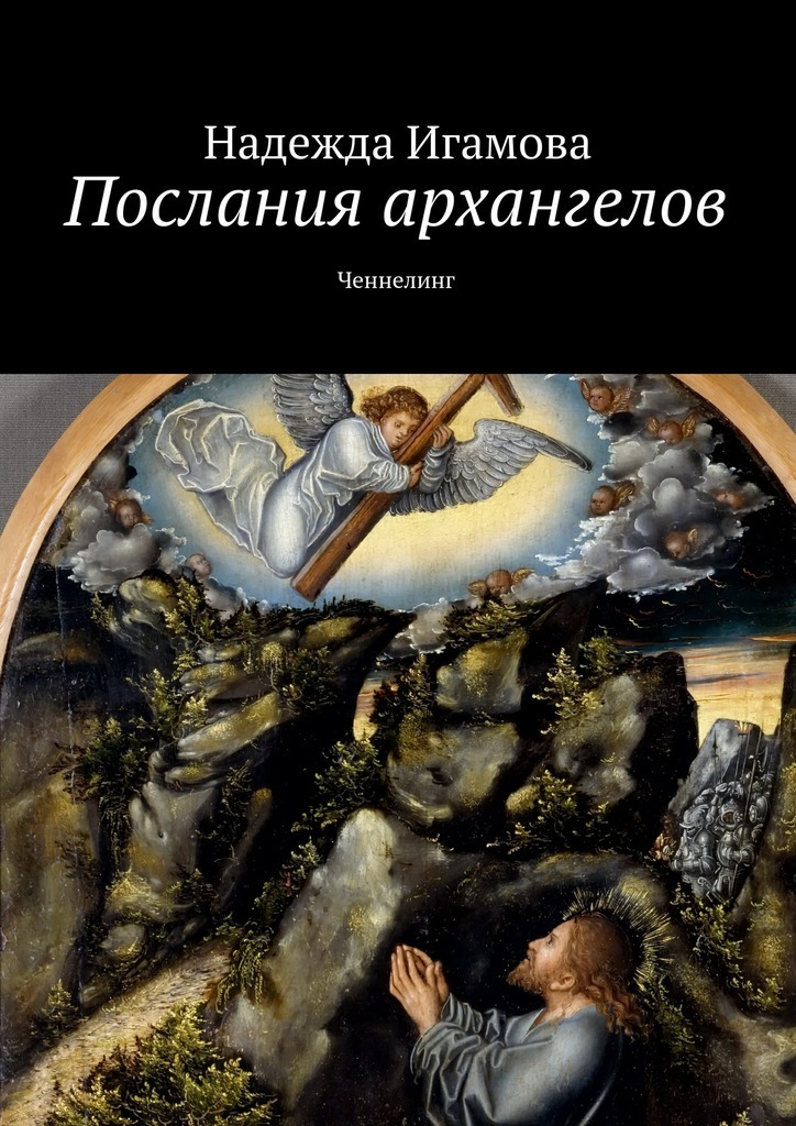 цена на Надежда Васильевна Игамова Послания архангелов. Ченнелинг